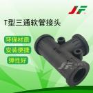 T型三通软管接头(JFxxT-069)