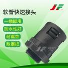 软管快速直接头(JFxxJ-074,JFxxJM-074)