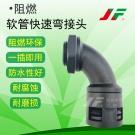 软管阻燃快速弯接头(JFxxW-076,JFxxWM-076,JFxxWG-076)