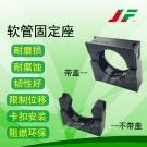 阻燃带盖波纹管固定座(JFxx-076)