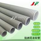 灰色阻燃尼龙软管(JFxxG-099GY)