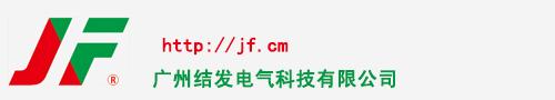 广州结发电气科技有限公司
